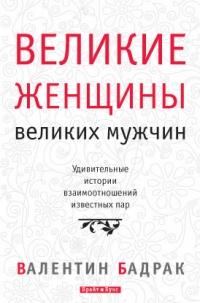 «Великие женщины великих мужчин», Валентин Бардак