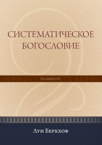 Христианская электронная библиотека электронную книгу