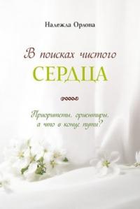 «В поисках чистого сердца», Надежда Орлова