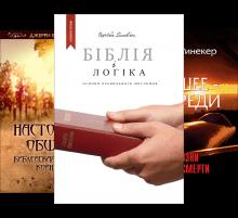 Духовно-назидательная литература