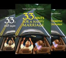 Брак исемья