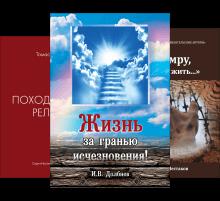 Христианство и другие религии