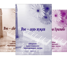 Книги о музыке, сборники песен