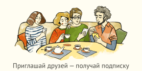 Приглашай друзей — получай подписку