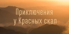 Серия «Приключения у Красных скал»