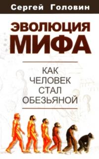 «Эволюция мифа», Сергей Головин