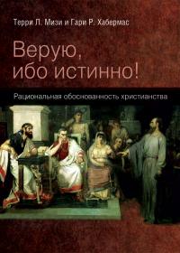 «Верую, ибо истинно!», Терри Л. Мизи, Гари Р. Хабермас