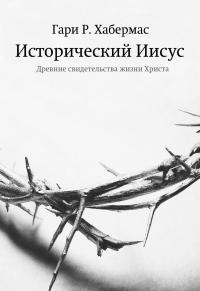 «Исторический Иисус», Гари Р. Хабермас