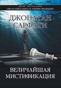 «Величайшая мистификация», Джонатан Сарфати
