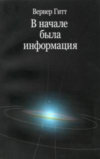 «В начале была информация», Вернер Гитт